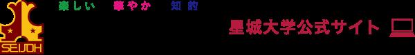 星城大学公式サイト