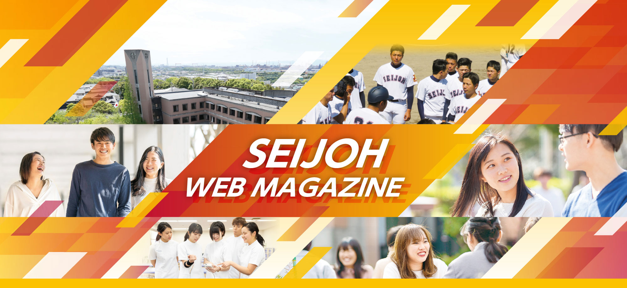 SEIJOH WEB MAGAZINE