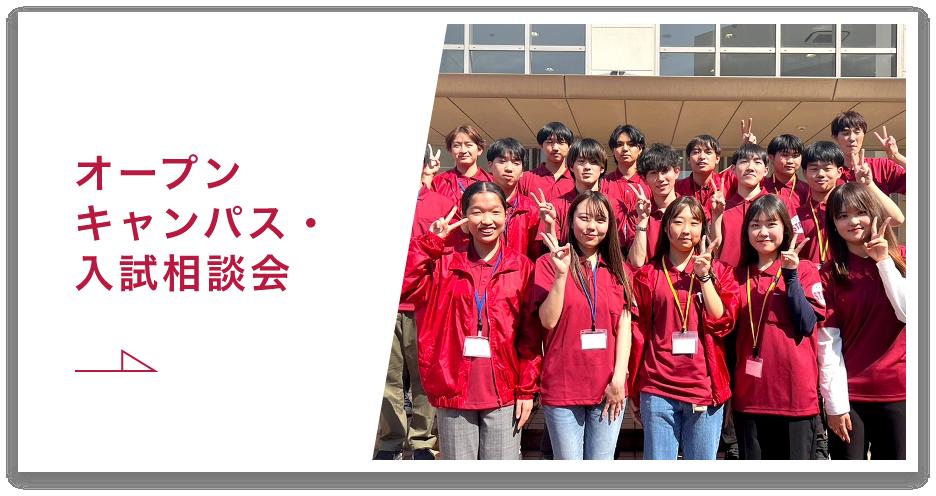 オープンキャンパス_入試相談会