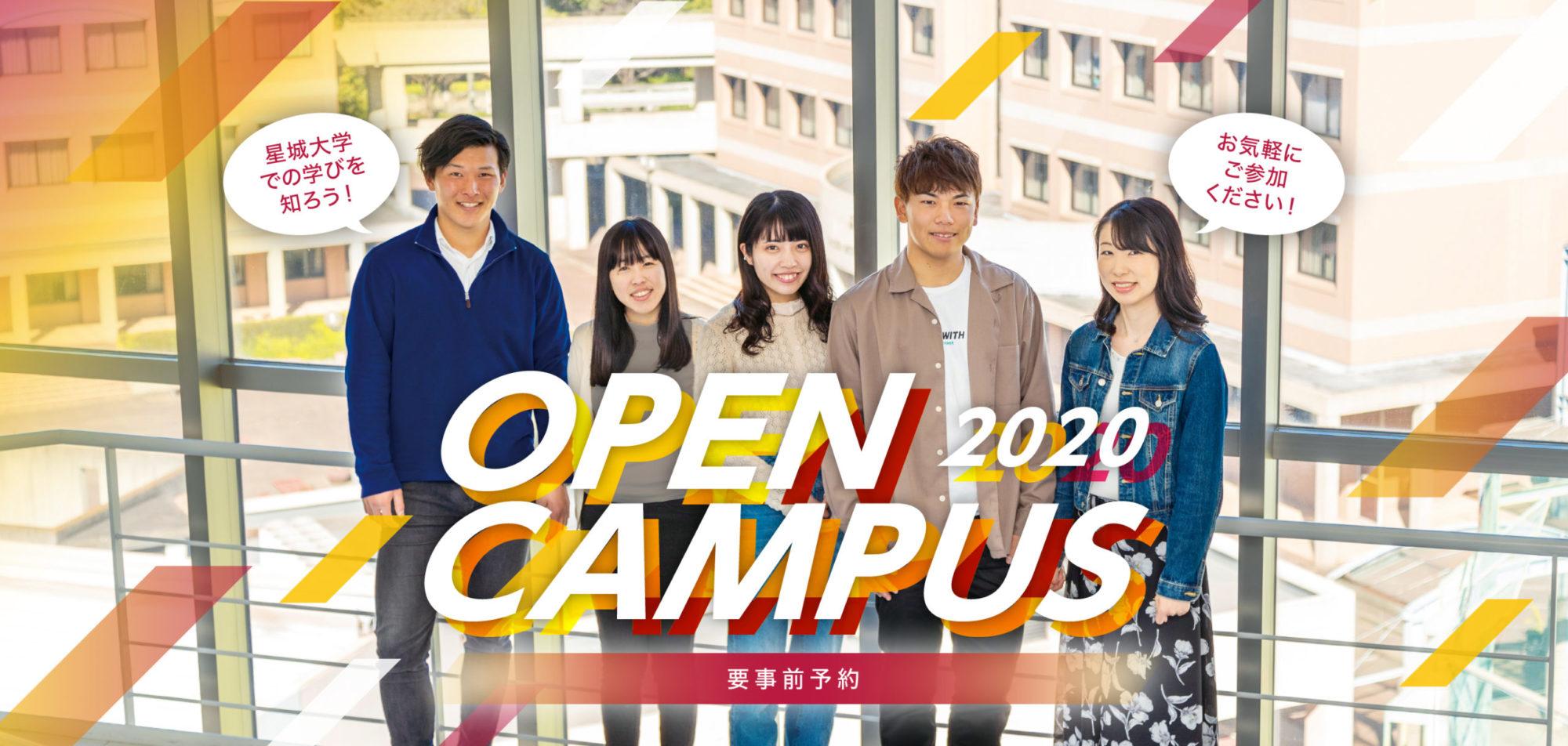 オープンキャンパス告知