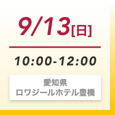 9月13日日曜日