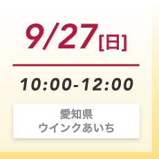 9月27日日曜日
