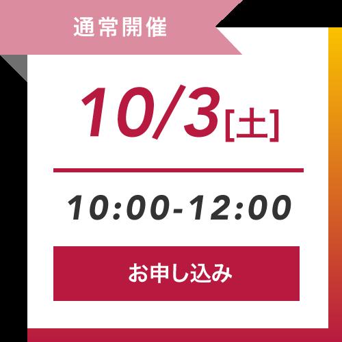 10月3日(土)入試相談会受付スタート