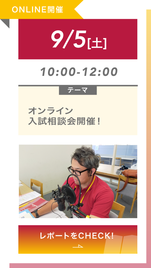 9月5日(土)-オンライン入試相談会を実施しました