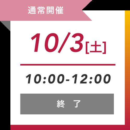 10月3日(土)入試相談会終了しました