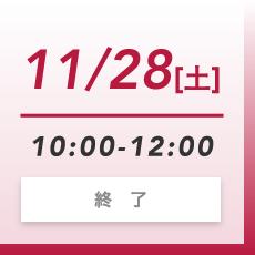 11月28日土曜日-終了