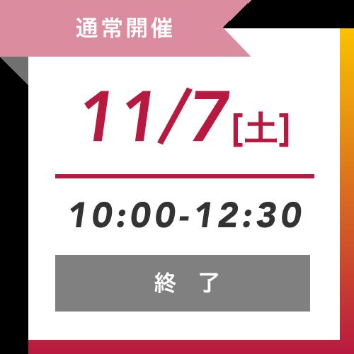 11月7日入試相談会終了