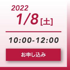 2022年1月8日(土)