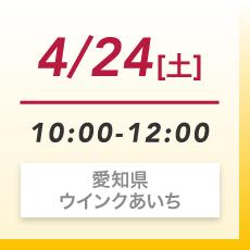4月24日(土)