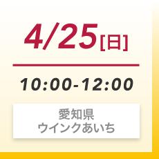 4月25日(日)