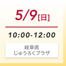 5月9日(日)