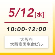 5月12日(水)大阪府大阪富国生命ビル