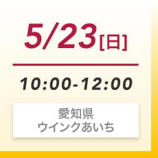 5月23日(日)