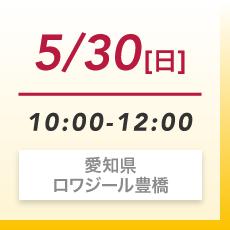 5月30日(日)