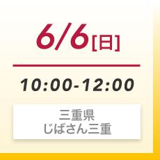 6月6日(日)