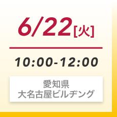 6月22日(火)愛知県大名古屋ビルヂング