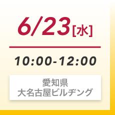 6月23日(水)愛知県大名古屋ビルヂング
