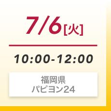 7月6日(火)福岡県パピヨン24