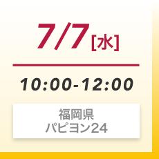 7月7日(水)福岡県パピヨン24