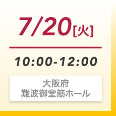7月20日(火)大阪府難波御堂筋ホール