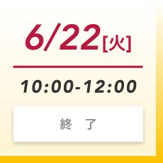 6月22日(火)終了