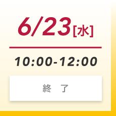 6月23日(水)終了