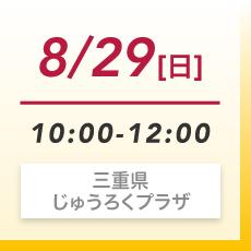 8月29日(日)