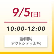 9月5日(日)