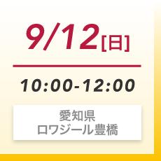 9月12日(日)