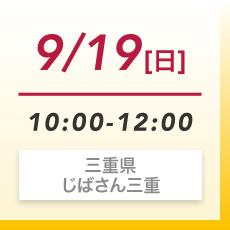 9月19日(日)
