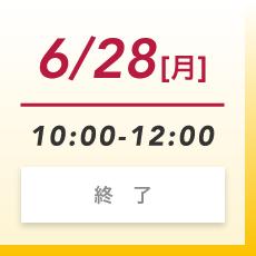 6月28日(月)大阪府大阪富国生命ビル 終了