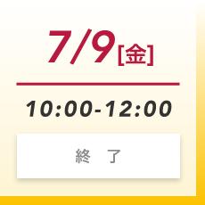 7月9日(金)長野県松本市総合体育館終了