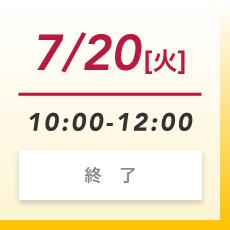7月20日(火)終了
