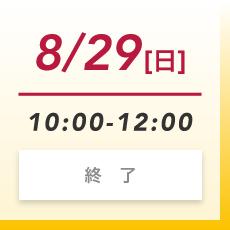 8月29日(日)終了