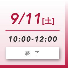9月Ⅺ日(土)終了