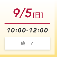 9月5日(日)終了