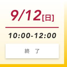9月12日(日)終了